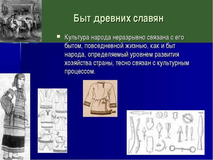 Быт древних славян Культура народа неразрывно связана с его бытом, повседневн...