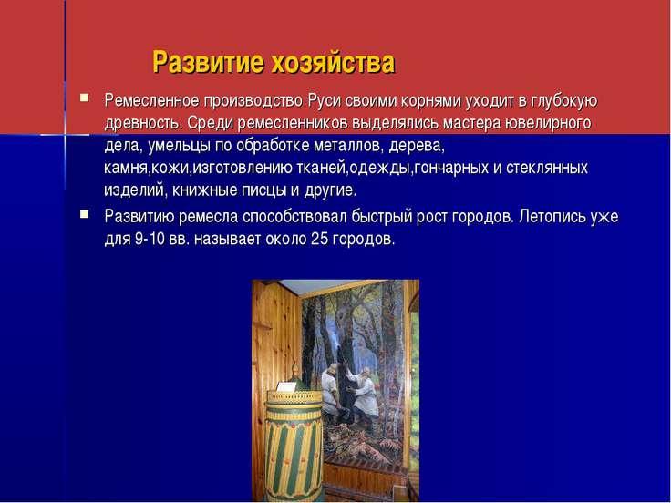 Развитие хозяйства Ремесленное производство Руси своими корнями уходит в глуб...
