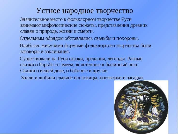 Устное народное творчество Значительное место в фольклорном творчестве Руси з...