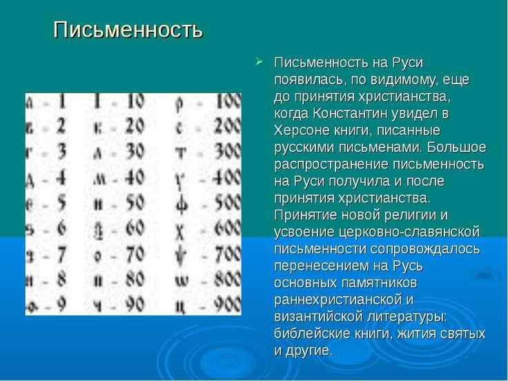 Письменность Письменность на Руси появилась, по видимому, еще до принятия хри...
