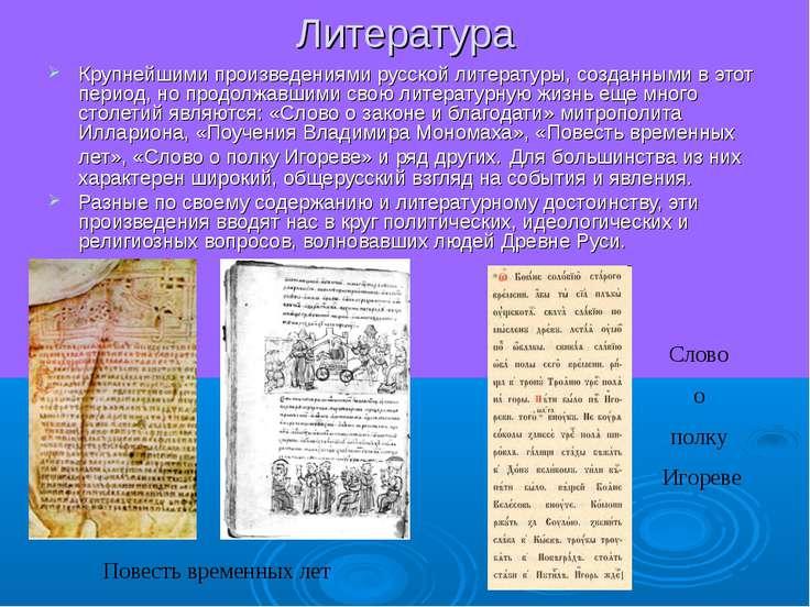 Литература Крупнейшими произведениями русской литературы, созданными в этот п...