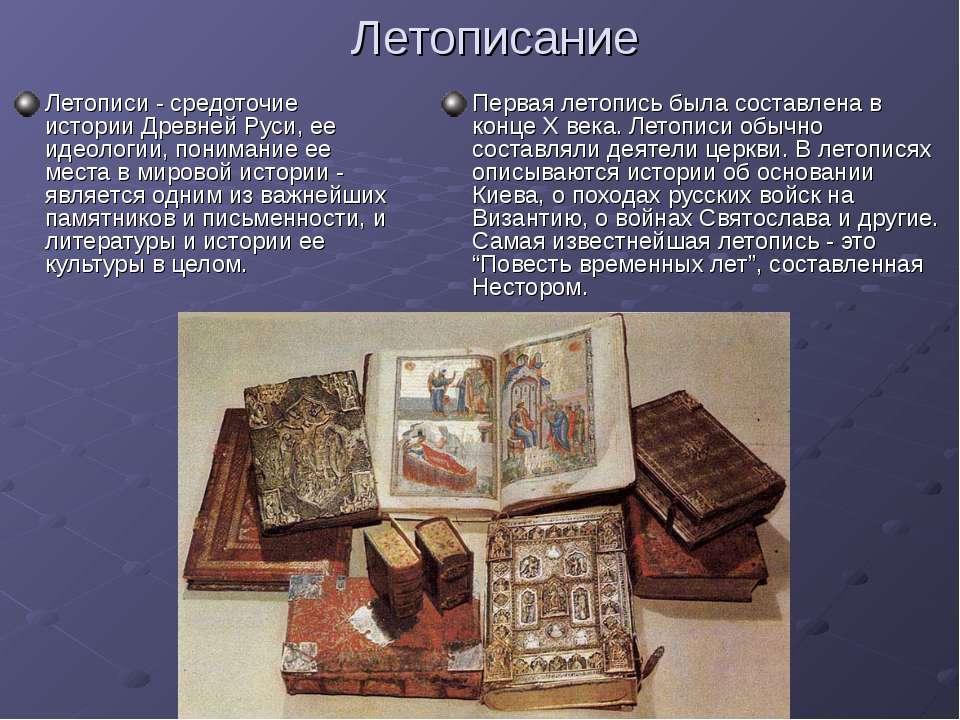 Летописание Летописи - средоточие истории Древней Руси, ее идеологии, пониман...