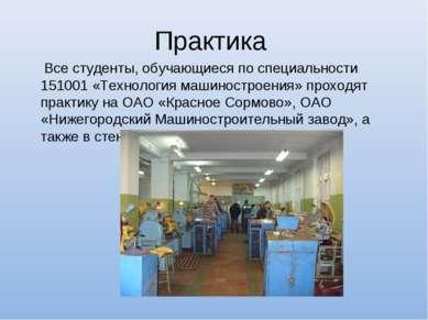 Практика Все студенты, обучающиеся по специальности 151001 «Технология машино...