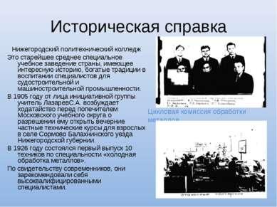 Историческая справка Нижегородский политехнический колледж Это старейшее сред...