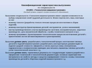 Квалификационная характеристика выпускника по специальности 151001 «Технологи...
