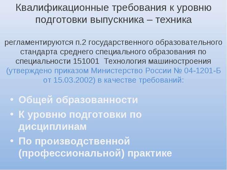 Квалификационные требования к уровню подготовки выпускника – техника регламен...