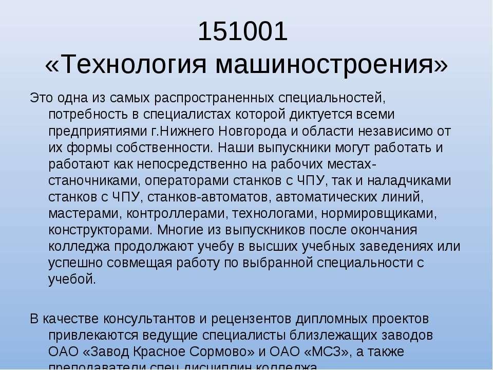 151001 «Технология машиностроения» Это одна из самых распространенных специал...