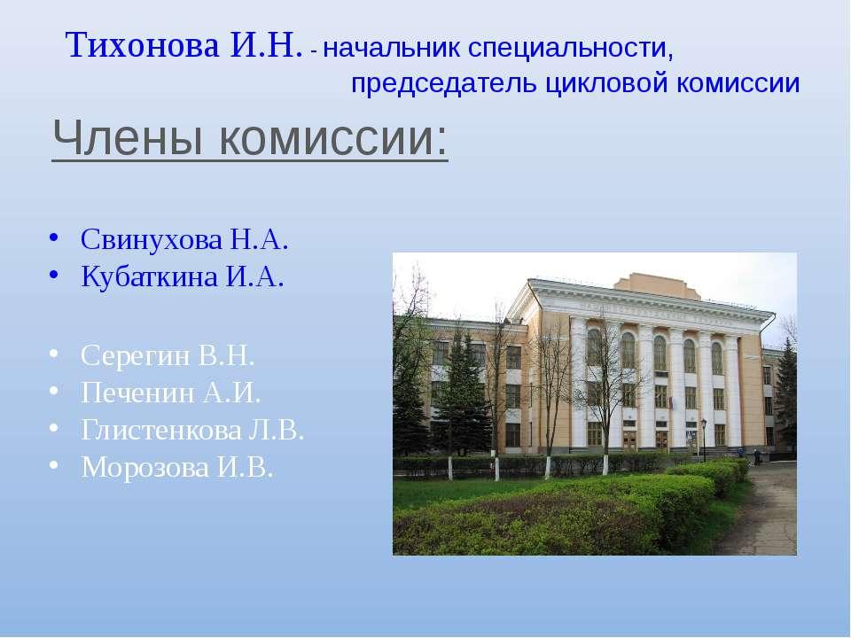 Члены комиссии: Свинухова Н.А. Кубаткина И.А. Серегин В.Н. Печенин А.И. Глист...