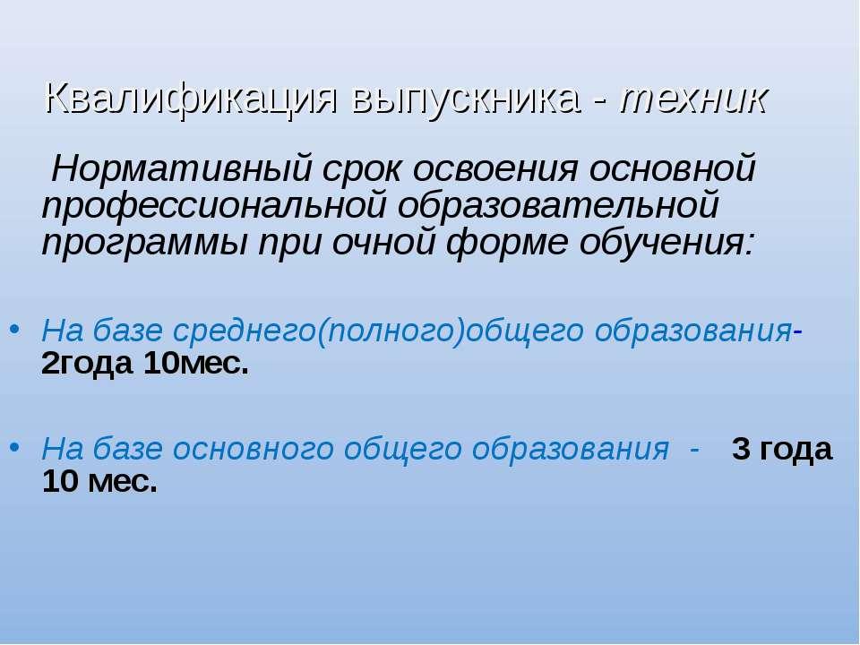 Квалификация выпускника - техник Нормативный срок освоения основной профессио...