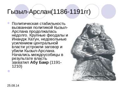 Гызыл-Арслан(1186-1191гг) Политическая стабильность вызванная политикой Кызыл...