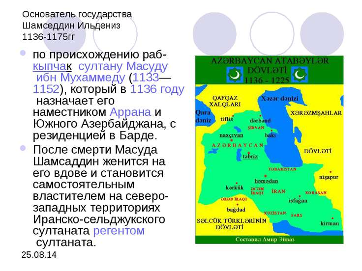 Основатель государства Шамседдин Ильдениз 1136-1175гг по происхождению раб-кы...