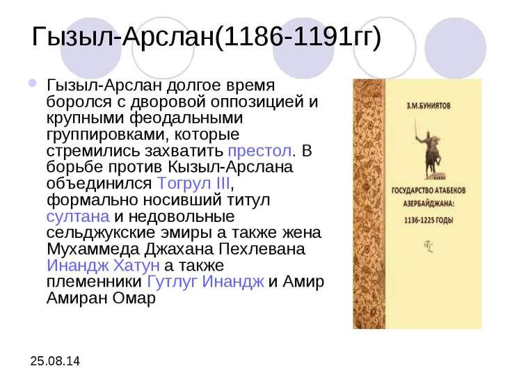 Гызыл-Арслан(1186-1191гг) Гызыл-Арслан долгое время боролся с дворовой оппози...