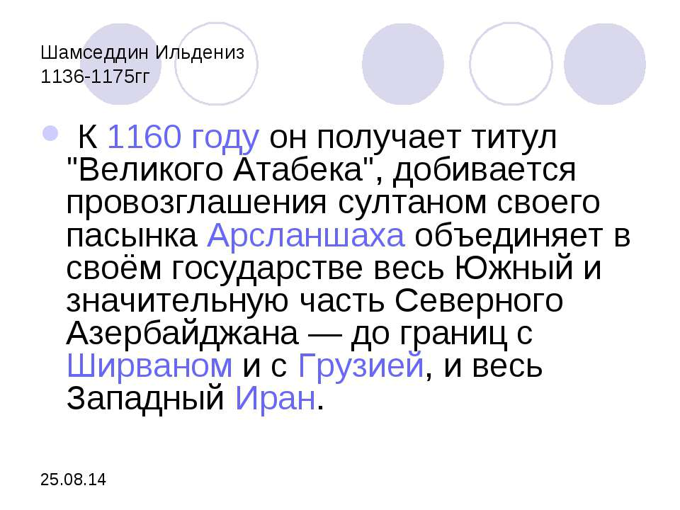 """Шамседдин Ильдениз 1136-1175гг К1160 годуон получает титул """"Великого Атабек..."""