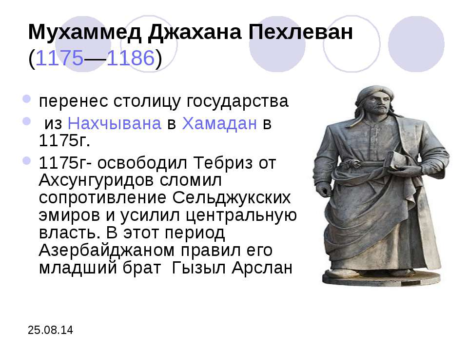 Мухаммед Джахана Пехлеван (1175—1186) перенес столицу государства изНахчыва...