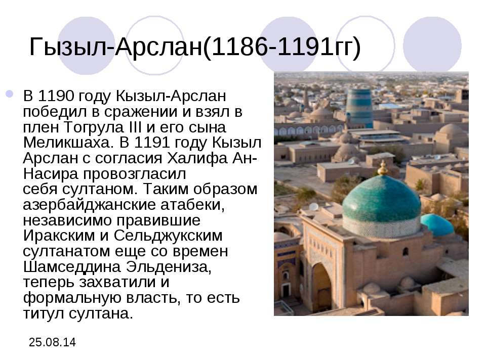 Гызыл-Арслан(1186-1191гг) В1190 годуКызыл-Арслан победил в сражении и взял ...