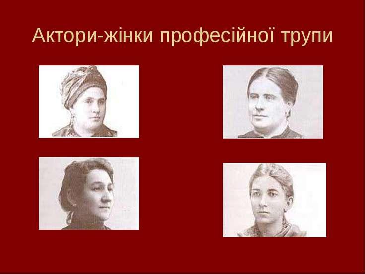 Актори-жінки професійної трупи