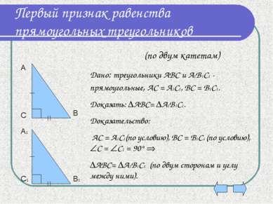 Первый признак равенства прямоугольных треугольников А С В А1 С1 В1 Дано: тре...