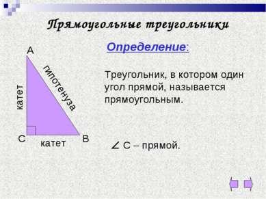 Прямоугольные треугольники Определение: Треугольник, в котором один угол прям...