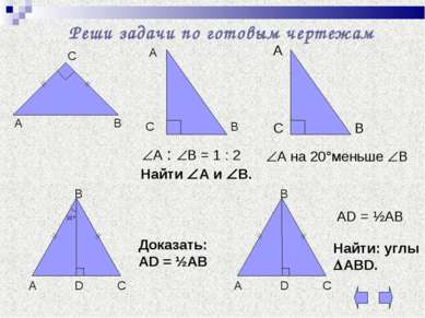 Реши задачи по готовым чертежам А В С Найти А и В. А С С В А : В = 1 : 2 А на...