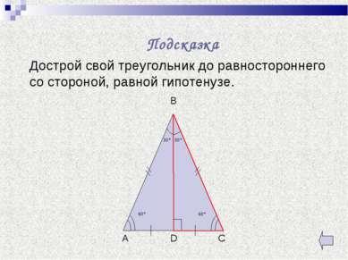 Дострой свой треугольник до равностороннего со стороной, равной гипотенузе. П...