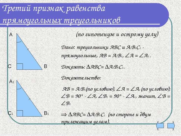 Третий признак равенства прямоугольных треугольников Дано: треугольники АВС и...