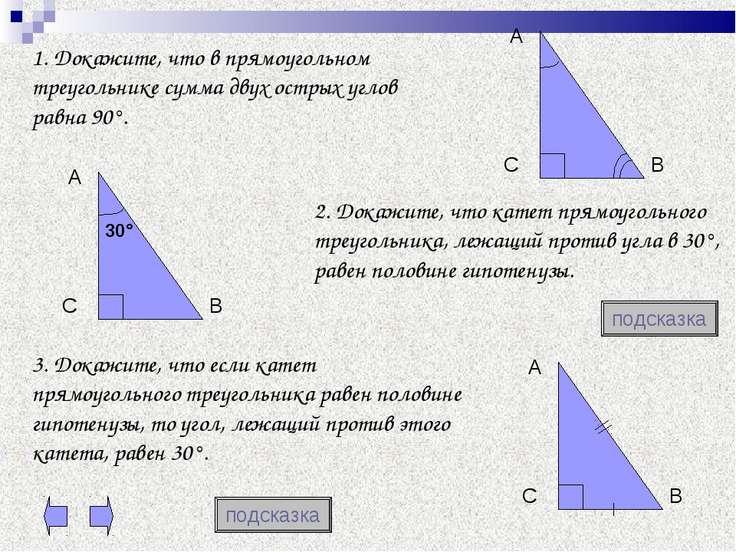 1. Докажите, что в прямоугольном треугольнике сумма двух острых углов равна 9...