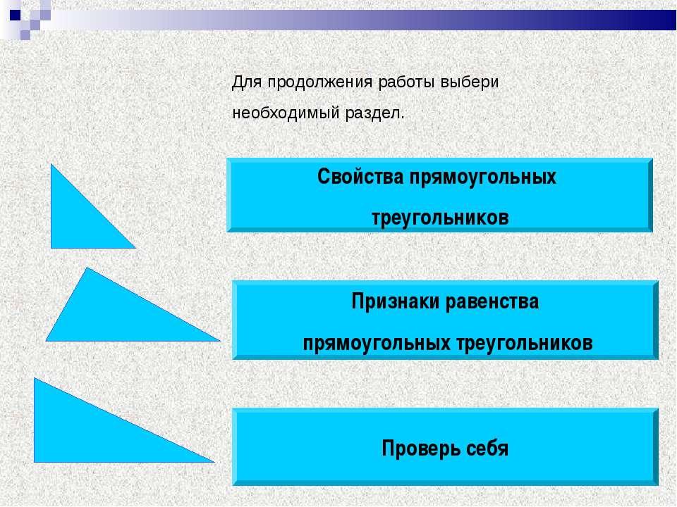 Для продолжения работы выбери необходимый раздел. Свойства прямоугольных треу...