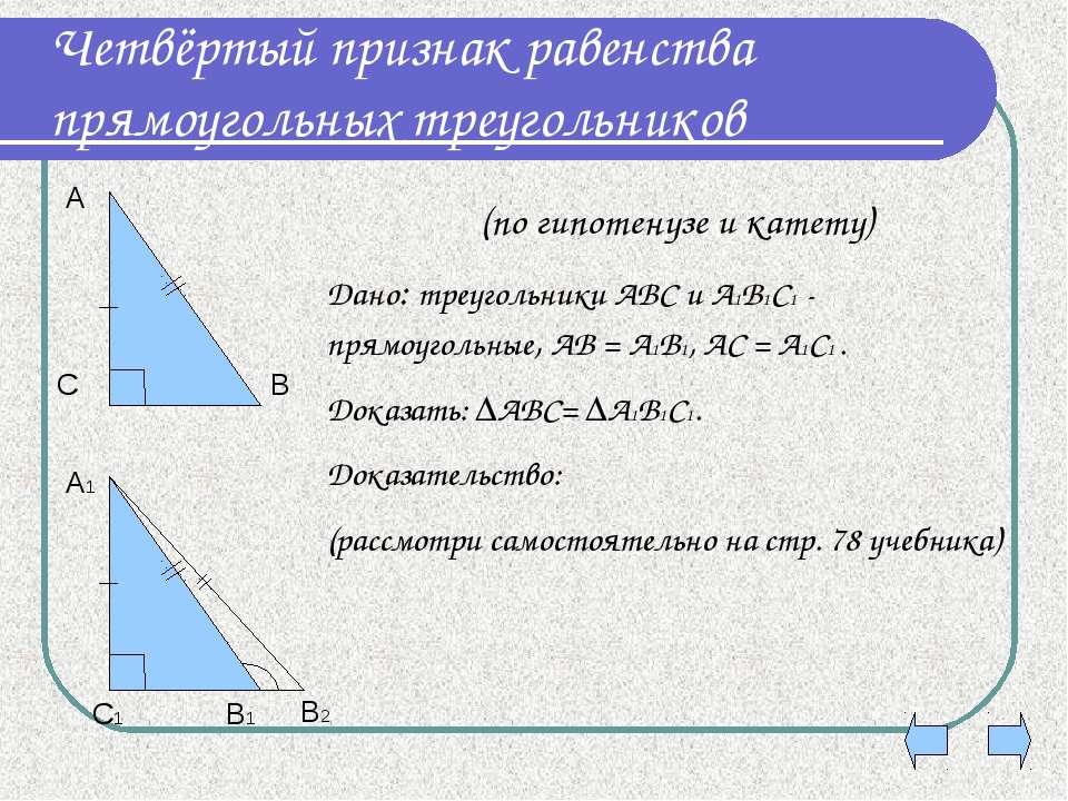 Четвёртый признак равенства прямоугольных треугольников Дано: треугольники АВ...