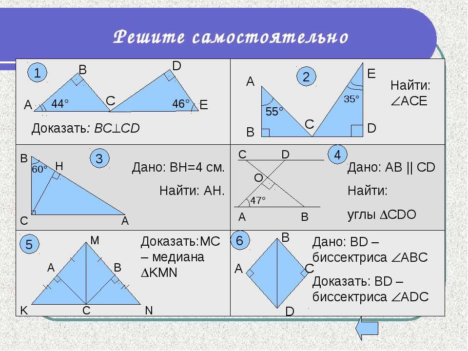В D C Е А 46° 44° Доказать: ВС CD C Е D А В 35° 55° Найти: АСЕ Н В С А 60° Да...