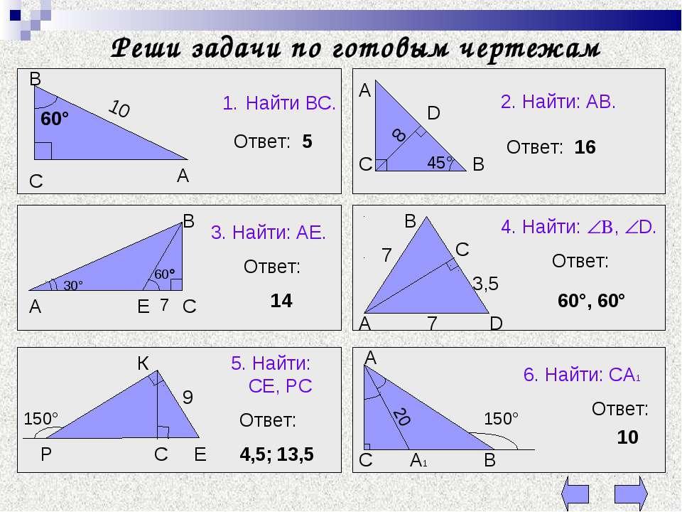 Реши задачи по готовым чертежам А В С 1. Найти ВС. 10 60° Ответ: 5 А С В D 8 ...