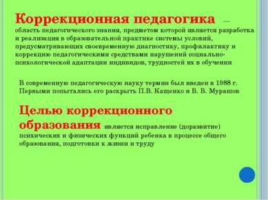 Коррекционная педагогика — область педагогического знания, предметом которой ...