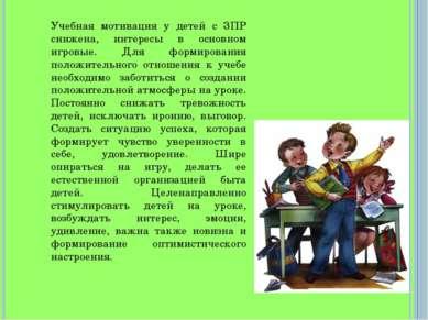 Учебная мотивация у детей с ЗПР снижена, интересы в основном игровые. Для фор...