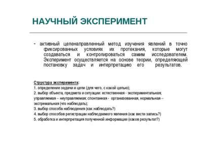 НАУЧНЫЙ ЭКСПЕРИМЕНТ - активный целенаправленный метод изучения явлений в точн...
