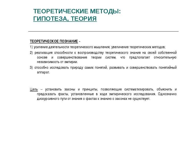ТЕОРЕТИЧЕСКИЕ МЕТОДЫ: ГИПОТЕЗА, ТЕОРИЯ ТЕОРЕТИЧЕСКОЕ ПОЗНАНИЕ - 1) усиление д...