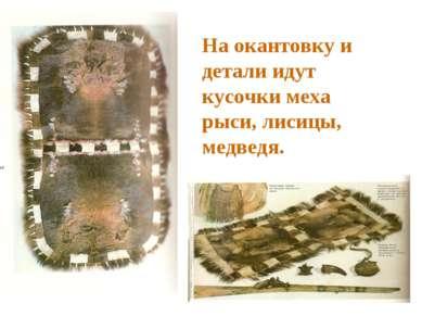 На окантовку и детали идут кусочки меха рыси, лисицы, медведя.