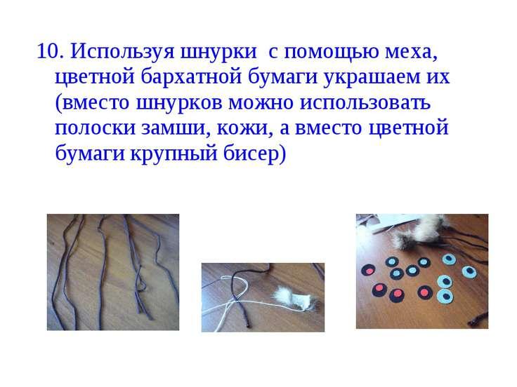 10. Используя шнурки с помощью меха, цветной бархатной бумаги украшаем их (вм...