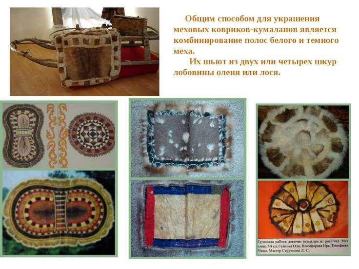Общим способом для украшения меховых ковриков-кумаланов является комбинирован...