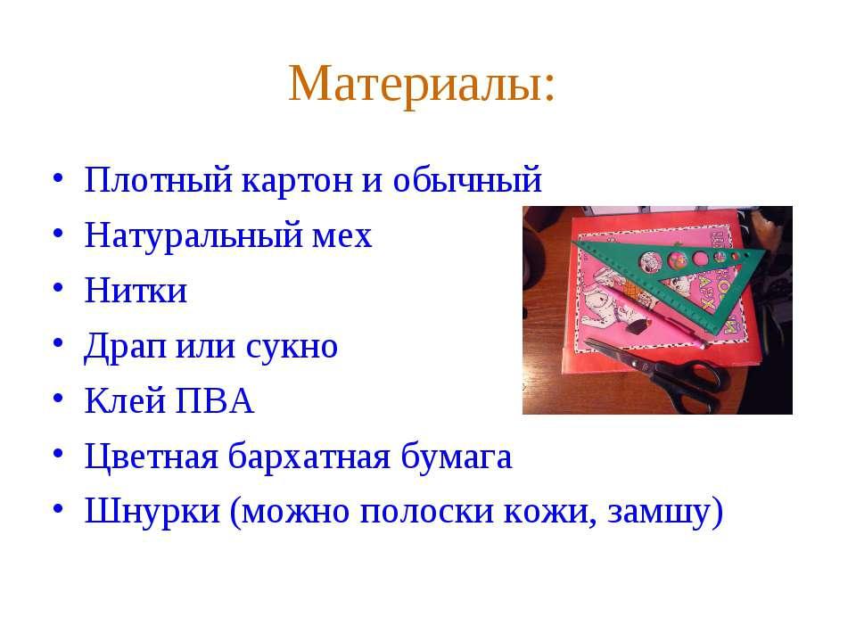 Материалы: Плотный картон и обычный Натуральный мех Нитки Драп или сукно Клей...