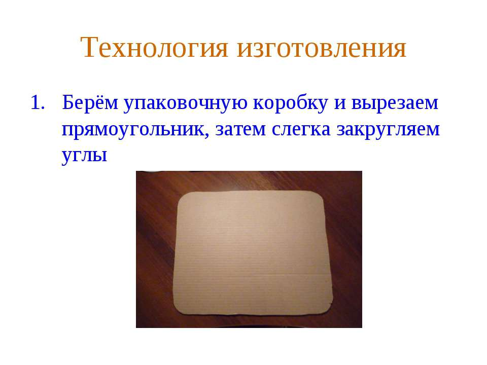 Технология изготовления Берём упаковочную коробку и вырезаем прямоугольник, з...