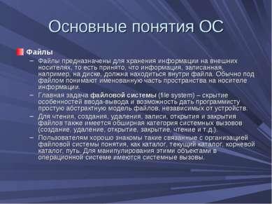 Основные понятия ОС Файлы Файлы предназначены для хранения информации на внеш...