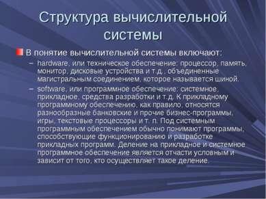 Структура вычислительной системы В понятие вычислительной системы включают: h...