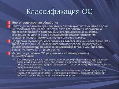 Классификация ОС Многопроцессорная обработка Вплоть до недавнего времени вычи...