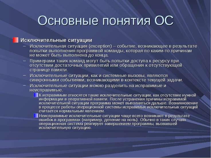 Основные понятия ОС Исключительные ситуации Исключительная ситуация (exceptio...