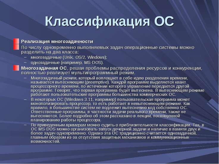 Классификация ОС Реализация многозадачности По числу одновременно выполняемых...