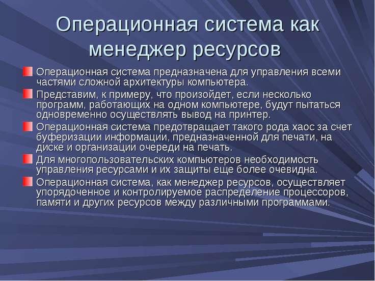Операционная система как менеджер ресурсов Операционная система предназначена...