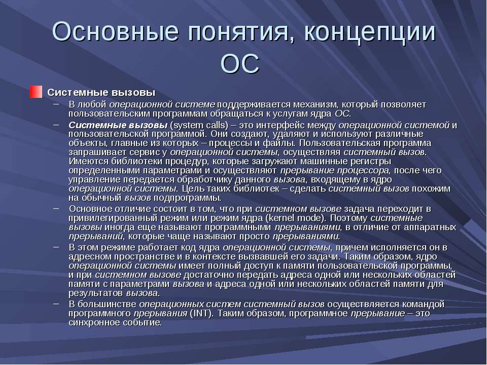 Основные понятия, концепции ОС Системные вызовы В любой операционной системе ...