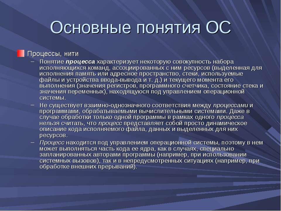 Основные понятия ОС Процессы, нити Понятие процесса характеризует некоторую с...