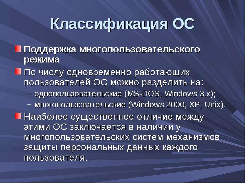 Классификация ОС Поддержка многопользовательского режима По числу одновременн...