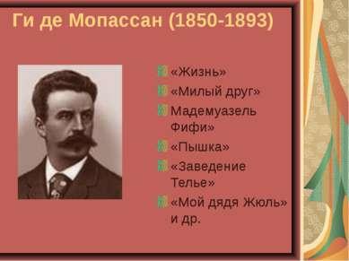 Ги де Мопассан (1850-1893) «Жизнь» «Милый друг» Мадемуазель Фифи» «Пышка» «За...