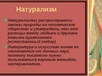 Натурализм Натуралисты распространяли законы природы на человеческое общество...